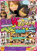 KARMAナンパ隊が行く! 催眠Wフェラチオ 女子校生2人組におちんちんがキャンディーに見えちゃう催眠術をかけちゃいました! ダウンロード