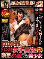 団塊爺に犯される女子校生 醜悪なクソ爺たちに汚される美少女32人の記録 ダウンロード