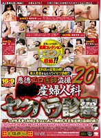 悪徳エロ医師盗撮20 ○○産婦人科セクハラ診察