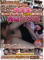 関東近郊 中●生教師 修学旅行わいせつ 一人で寝ている中●生の部屋に侵入 若いピンクのおマンコをこっそり舐めまわす 夜這いクンニ盗撮