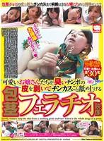 可愛いお嬢さんたちが臭いチンポの皮を剥いてチンカスごと舐め上げる 包茎フェラチオ映像 ダウンロード
