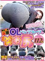 東京街角盗撮 OLパンツスーツのむっちむちお尻 ダウンロード
