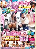 人妻ばかりが多く集まるフリーマーケットでパンチラ・胸チラ 高画質盗撮動画 ダウンロード