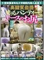 関東圏某有名大学病院内潜入盗撮 高画質盗撮 すけるパンティー ナースのお尻2