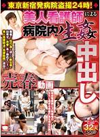 東京新宿発病院盗撮24時!美人看護師による病院内生姦中出し...
