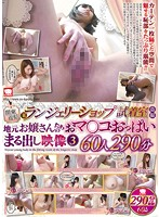 関東近県 某ランジェリーショップ試着室盗撮 地元お嬢さんたちのおマ○コ・おっぱいまる出し映像3 60人290分 ダウンロード