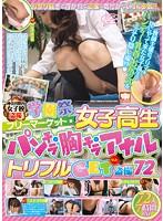 神奈川県内女子校盗撮 学園祭フリーマーケット 女子校生パンチラ・胸チラ・アナル トリプルGET盗撮72人