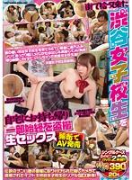 街で拾って来た渋谷女子校生を自宅にお持ち帰り 一部始終を盗撮生セックス 無断でAV発売 ダウンロード