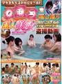 関東圏有名温泉施設潜入撮影 女風呂隠し撮り 素人美女 高画質 盗撮動画