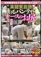 関東圏某有名大学病院内潜入盗撮 高画質盗撮 すけるパンティー ナースのお尻3 ダウンロード