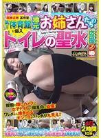 関東近県 某市営第1体育館に侵入 地元お姉さんたちのトイレの聖水盗撮 2 ダウンロード