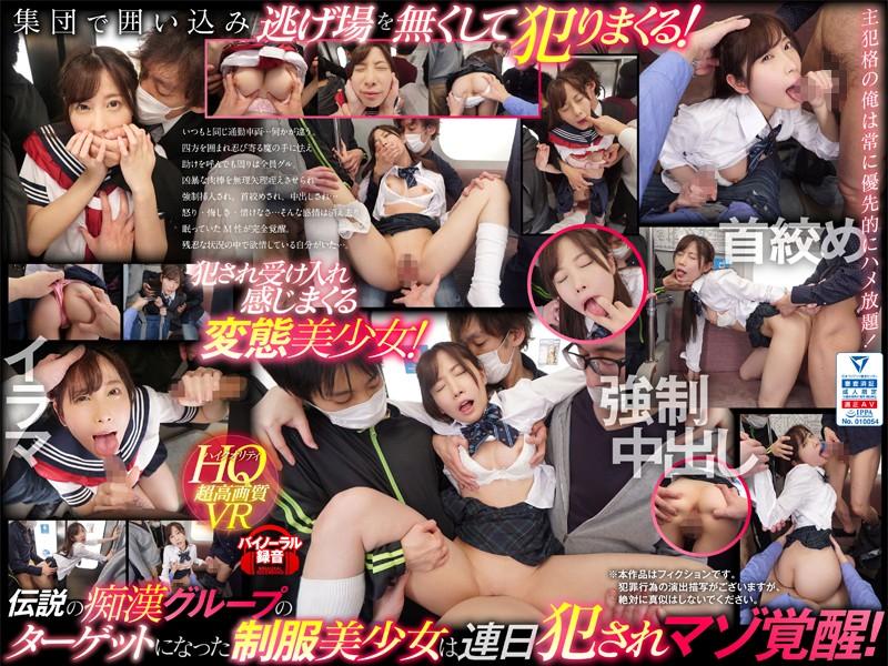 【VR】伝説の痴漢グループVR イラマ、首絞め、強制挿入…主犯で制服美少女を犯りまくる! 葉月桃のジャケット画像