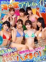 【VR】夏休み海の家でアルバイトしていた僕 台風で電車が止まり遊びにきていた女子大生7人と雑魚寝する...