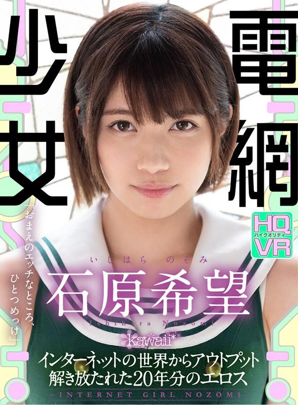 電網少女-INTERNET GIRL NOZOMI-解き放たれた20年分のエロス 石原希望