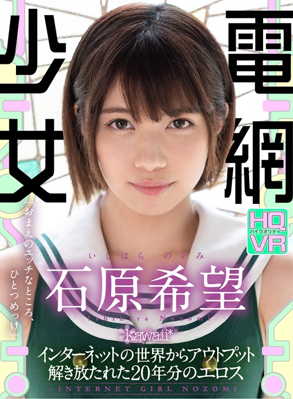 【VR】電網少女-INTERNET GIRL NOZOMI-解き放たれた20年分のエロス 石原希望1