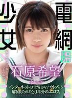 【VR】電網少女-INTERNET GIRL NOZOMI-解き放たれた20年分のエロス 石原希望 kavr00097のパッケージ画像