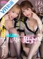 【VR】W痴女エステティシャ...