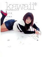 kawaii* kawaii collection 04 ダウンロード