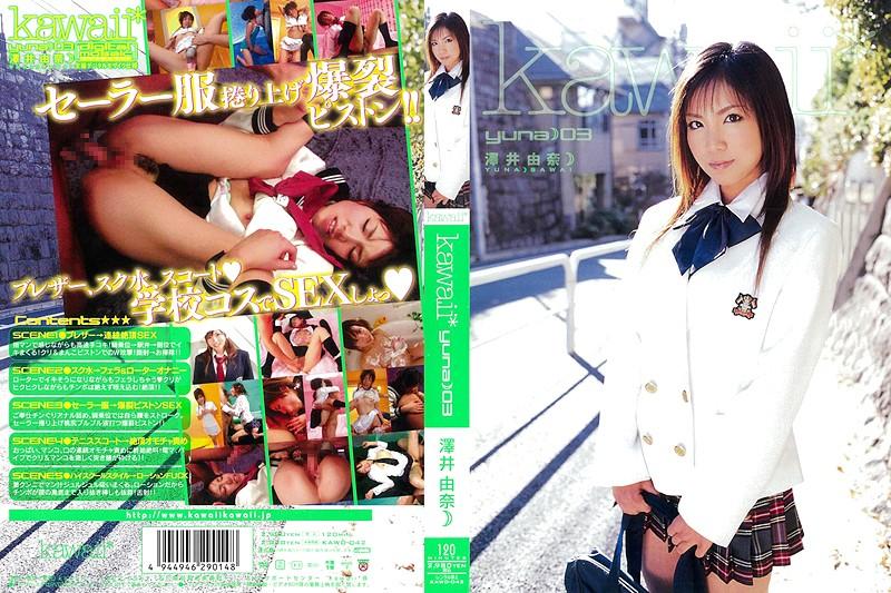 kawaii* yuna★03 澤井由奈