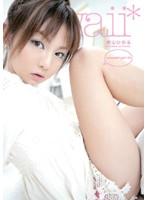 kawaii* kawaii girl 13 青山ひかる ダウンロード