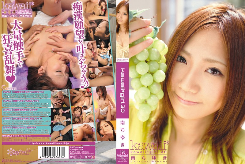 kawaii* kawaii girl 30 南ちゆき