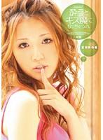 酔うとキス魔になっちゃうの。 友田彩也香 ダウンロード