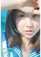 学校でセックchu☆ 木内美保 ダウンロード