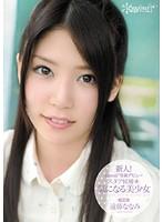 新人!kawaii*専属デビュ→ スタア候補☆気になる美少女 遠藤ななみ ダウンロード