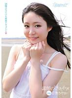 素顔の「さぁや」18歳AVアイドル密着ドキュメント [KAWD407]