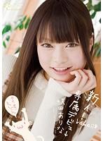 新人!kawaii*専属デビュ→今日、君にまっしぐら。咲田ありな【kawd-423】