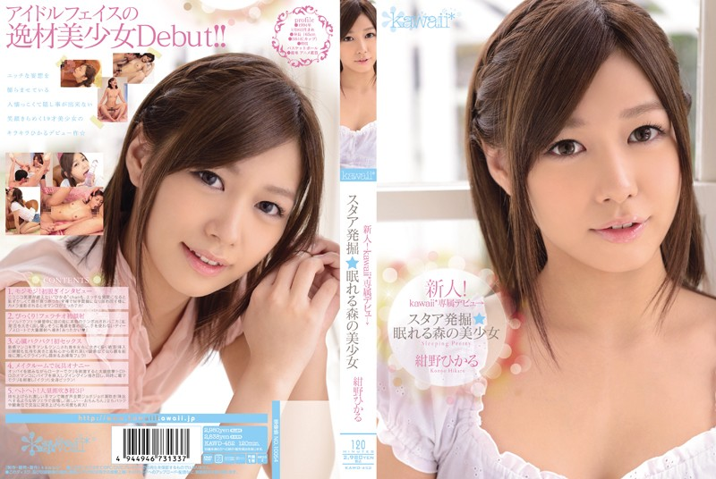 新人!kawaii*専属デビュ→ スタア発掘★眠れる森の美少女 紺野ひかる