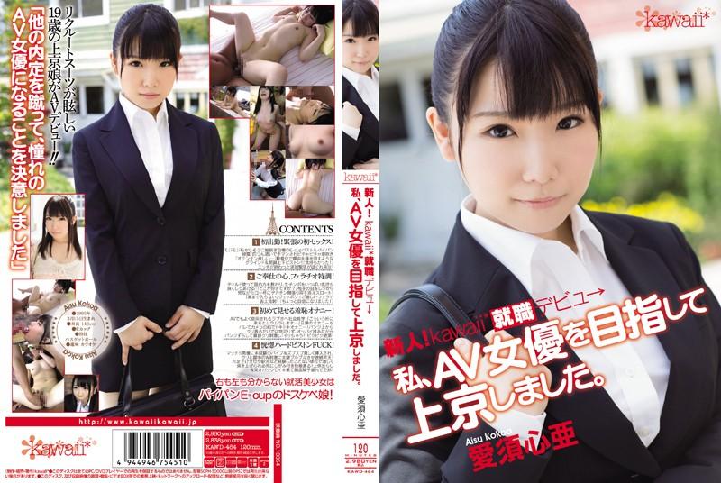 新人!kawaii*就職デビュ→ 私、AV女優を目指して上京しました。 愛須心亜