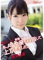新人!kawaii*就職デビュ→ 私、AV女優を目指して上京しました。 愛須心亜(kawd00464)