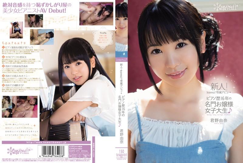 KAWD-470 新人!kawaii*専属デビュ→ ピアノ歴16年の名門お嬢様女子大生♪ 君野由奈