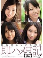 制服美少女の放課後即ハメ日記 volume2 ダウンロード