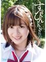 すっぴんkiss性交 麻衣花なつ(kawd00495)