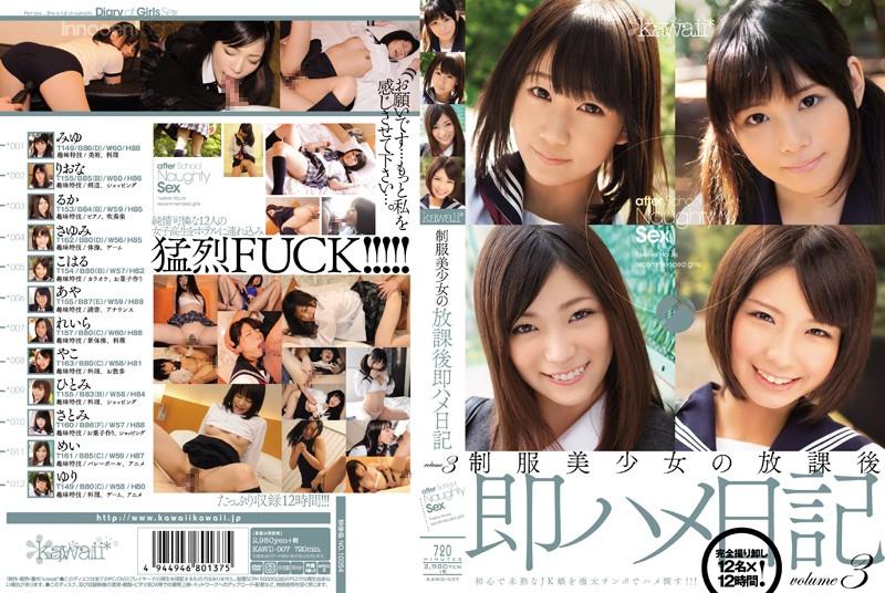 制服美少女の放課後即ハメ日記 volume3