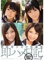 制服美少女の放課後即ハメ日記 volume3(kawd00507)