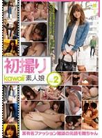初撮りkawaii*素人娘Vol.2 某有名ファッション雑誌の元読モ舞ちゃん ダウンロード