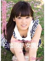 初撮りkawaii*素人娘Vol.3 19歳の処女喪失 めぐみ ダウンロード