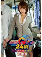 痴漢Gメン24時 美乳オトリ捜査官 涼川絢音 ダウンロード