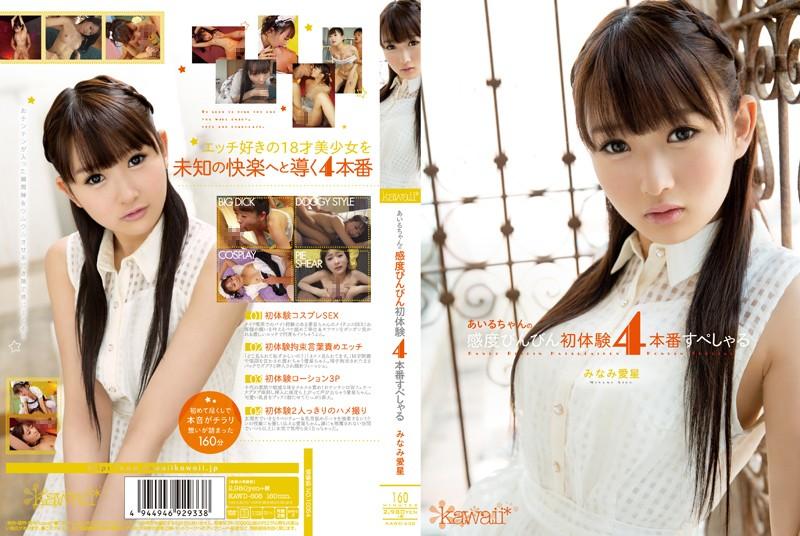 kawd608「あいるちゃんの感度びんびん初体験 4本番すぺしゃる みなみ愛星」(kawaii)