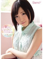 新人!kawaii*専属デビュ→ 原石美少女☆広くて大きな海が好き 広瀬うみ