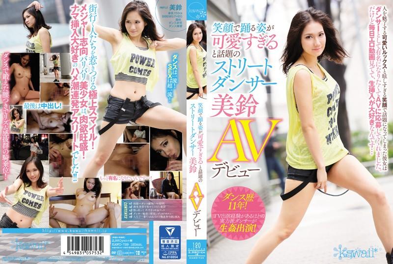 KAWD-729 笑顔で踊る姿が可愛すぎると話題のストリートダンサー美鈴AVデビュー