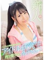 新人kawaii*専属 発掘美少女 ハニカミ笑顔があどけないアイドル研究生 四ツ葉うららAVデビュー ダウンロード