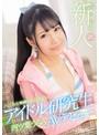 新人kawaii*専属 発掘美少女 ハニカミ笑顔があどけないアイドル研究生 四ツ葉うららAVデビュー