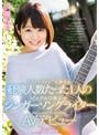 メジャーデビューを夢見る経験人数たった1人のピュアカワ美少女シンガーソングライターAVデビュー 広瀬みお(kawd00803)