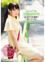 kawaii*専属 18歳の無毛少女はじめてのAV撮影でいきなりごっくんドM覚醒デビュー! 姫野あやめ