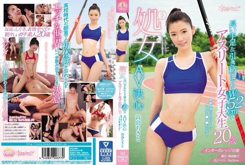 KAWD-845 Practically A Virgin This Athletic College Girl Has Long Arms And Legs & A Tight 52cm Waist 20 Years Old She's Decided To Make Her AV Debut Past Sexual Partners: Only 1... But She Loves Cock Chisato Takashima