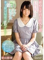 厳格な家柄の箱入り娘 青山彩香21歳 有名国立大学3年生 偏差値70天才美少女 誰にも絶対秘密のAVデビュー